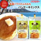 パンケーキミックス ハワイ バターミルク 送料無料  選べる2個セットハワイ パンケーキミックス マルバディx2個 ゆうパケット便