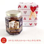 バレンタインデーギフト送料無料・紙ボックス コナインスタントコーヒー マルバディー マルバディ 1.5oz (42.52g)30杯分