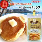 パンケーキミックス ハワイ 送料無料  バターミルク  マルバディ  ハワイ土産 プレーン  ココナッツ バナナ  8oz(227g) メール便使用
