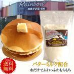 パンケーキミックス ハワイ 送料無料   バターミルク  レインボードライブイン  ホットケーキミックス  500g  ハワイ土産 宅配便 同梱可