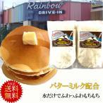 パンケーキミックス ハワイ 送料無料 お得な2個セット バターミルク  レインボードライブイン  500g  ホットケーキミックス  500g
