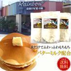 パンケーキミックス ハワイ  送料無料 お得な3個セット  バターミルク  レインボードライブイン  ホットケーキミックス  500g  ハワイ土産