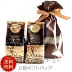 送料無料  母の日 父の日 プレゼント コーヒー 豆 高級コーヒーギフト  ロイヤルコナコーヒー2個ギフトセット ブラウン 50代 60代 70代 80代
