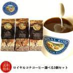 送料無料 コナコーヒー ロイヤルコナコーヒー 選べる3種類 宅配便利用の画像