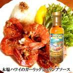 ガーリックシュリンプソース ミナト ハワイ輸入品 オイル レシピ付き ガーリックシュリンプの素 ハワイ土産 チョップドガーリックオイル