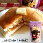 ハワイパンケーキミックス タロパンケーキミックス 567g タロイモ タロパンケーキミックス ホットケーキミックス