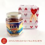 送料無料・紙ボックス コナコーヒーインスタントバレンタインデーギフト テッズ 1.5oz (42.52g)30杯分