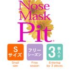 花粉症マスク 鼻専用ノーズマスクピットSサイズ3個入/速達メール便ネコポス可