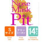 花粉症 対策 グッズ 鼻マスク ノーズマスクピットSサイズ14個入/送料無料ネコポス発送/宅配便不可