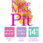 花粉症 対策 グッズ 鼻マスク ノーズマスクピットレギュラーサイズ14個入/送料無料ネコポス発送/宅配便不可