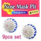 鼻マスク 画像