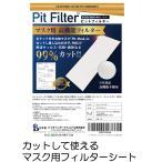 日本製 マスク用フィルター不織布 ピットフィルターシート N95対応高機能フィルター/メール便可