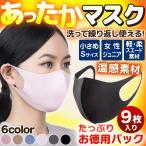 温感 マスク 発熱 ホットマスク 洗える 小顔 保温 冬用 小さめ 女性 ジュニア あったか
