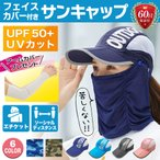 UV カット 日焼け 対策 キャップ 帽子 フェイスカバー スカーフ レディース ソーシャル