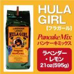 ハワイパンケーキ フラガール パンケーキミックス / ラベンダー・レモン 21oz(595g)