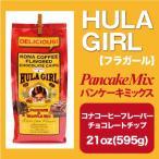 ハワイパンケーキ フラガール パンケーキミックス / コナコーヒーフレーバーチョコレートチップ 21oz(595g)
