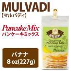 ハワイパンケーキ マルバディ グルメパンケーキミックス / バナナ 8oz(227g)