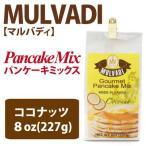 ハワイパンケーキ マルバディ グルメパンケーキミックス / ココナッツ 8oz(227g)