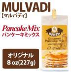 ハワイパンケーキ マルバディ グルメパンケーキミックス / オリジナル 8oz(227g)