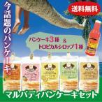 【送料無料】話題沸騰!マルバディパンケーキセット!(マルバディパンケーキ3種+トロピカルハワイアンシロップ1種)
