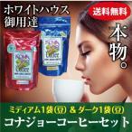【送料無料】希少銘柄!コナジョーコーヒー2種セット(コナジョー2種)