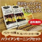 【送料無料】ハワイアンモーニングセット!(フレーバーコーヒー2種+パンケーキ1種)