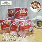 母の日 ギフト プチギフト 個包装 チョコレート マカダミア ライオンコーヒー ドリップバッグ  3袋 5セット 大量 送料無料