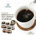 100%コナコーヒー インスタント ハワイセレクション 5セット 1.5oz ハワイコナ 瓶タイプ ハワイ COFFEE ハワイアンコーヒー アイスコーヒー 珈琲 coffee