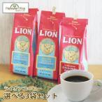 ショッピングLION ライオンコーヒー コナコーヒー 選べる3袋セット 送料無料 LION COFFEE ドリップ