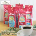 ショッピングLION ライオンコーヒー ハワイ コーヒー コナコーヒー 選べる5袋セット 送料無料 LION COFFEE ドリップ ハワイ お土産 ハワイ屋