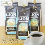 ライオンコーヒー デカフェ バニラマカダミア 283g 10oz カフェインレス ディカフェ 10オンス 3袋セット 送料無料