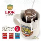 ライオンコーヒー ハワイ コーヒー コナコーヒー ドリップバッグ おためし 3セット 送料無料 LION COFFEE ドリップ お土産