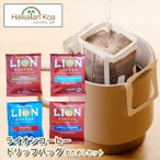 ライオンコーヒー ハワイ コーヒー コナコーヒー ドリップバッグ おためし 5セット 送料無料 LION COFFEE ドリップ お土産