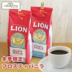 ライオンコーヒー ホリデーコーヒー フロスティバニラ 2袋セット 冬季 限定 ハワイ お土産 コナコーヒーホリデーコーヒー