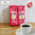 ショッピングお試しセット ライオンコーヒー お試し お試しセット ノンフレーバー2種類セット 1.75oz 49g LION COFFEE アイスコーヒー ハワイ お土産 ハワイ屋