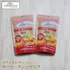 ガーリックシュリンプ 2袋セット シーズニングミックス ハワイアンフード 送料無料 1000円 ぽっきり ポッキリ