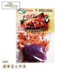 ポキミックス まぐろ丼 ハワイ ハワイアンフード 送料無料 1000円 ぽっきり ポッキリ