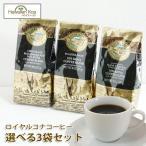 ショッピングアイスコーヒー ロイヤルコナコーヒー 選べる3袋セット 8oz 227g コナコ−ヒー ドリップ ROYAL KONA COFFEE アイスコーヒー ドリップ ハワイ お土産 ハワイ屋