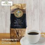 ロイヤルコナコーヒー ハニーマカダミアナッツ 8oz 227g ROYAL KONA COFFEE アイスコーヒー