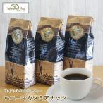 ロイヤルコナコーヒー ハニーマカダミアナッツ 8oz 227g 3袋セットROYAL KONA COFFEE アイスコーヒー