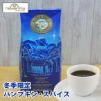ロイヤルコナコーヒーコーヒー ホリデーコーヒー 冬季 限定 パンプキンスパイス ハワイ お土産 コナコーヒーホリデーコーヒー