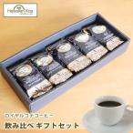 母の日 お祝い 内祝い お誕生日  コーヒー ギフトセット 送料無料 お返し コナコーヒー ハワイ 5袋セット