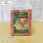 ハワイ 紅茶 個包装 フルーツティー ハワイアンアイランド マンゴー・マウイ ハーブティー 20ティーバッグ アイスティー