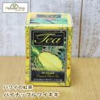 ハワイ 紅茶 個包装 フルーツティー ハワイアンアイランド パイナップル・ワイキキ 20ティーバッグ フレーバーティー アイスティー