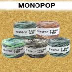 モノポップ MONOPOP Tシャツ ヤーン ハンドメイド 縫製 糸 ズパゲッティ ズパゲティ ズバゲティ ズバゲッティ その6