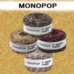 モノポップ MONOPOP Tシャツ ヤーン ハンドメイド 縫製 糸 ズパゲッティ ズパゲティ ズバゲッティ ズバゲティ その7