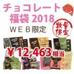 ハワイお土産 ネット限定チョコレート福袋2018 ハワイアンホースト
