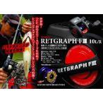 メガバス (Megabass) RETGRAPH (リトグラフ) F3 10L [送料無料]
