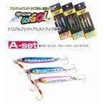 ハイドラ (HI-DRA) ショアゴーゴー  [18g/Aセット] お買い得3色カラーセットのメタルジグ [5個まで定形外送料120円対応]