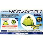 ワンタッチアイスドーム LEA500W ワイドタイプ ワカサギテント [3〜4人用][ワカサギ釣り][送料無料]